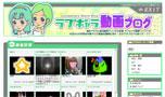 風俗動画ブログ「ラブギャラ動画ブログ」