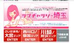 埼玉 風俗 ラブギャラリー埼玉版